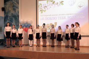 Итоги конкурса «Я люблю тебя, Россия!»
