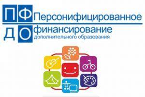 Информация для родителей по получению сертификатов ПФДО