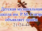 ДМШ им. Р.М. Глиэра объявляет дополнительный приём