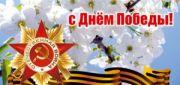 Музыкальное приношение к 75-летию Великой Победы