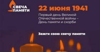 Зажги свою свечу памяти!