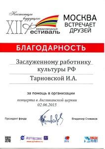 tarnovsk_blagodarn