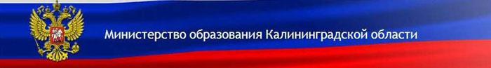 Министерство образования Калининградской области