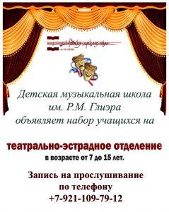 teatr_nabor