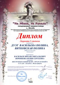 ivana_kupala-1